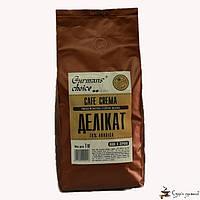 Кофе в зернах Gurmans Choice КАФЕ КРЕМА Деликат арабика 70 % 1кг, фото 1