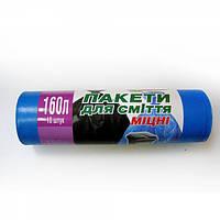 Мешки для мусора LD крепкие синие, 160л, 10 шт/рул