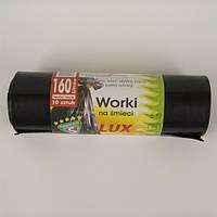 Мешки для мусора черные LD, 160л, 10шт/рул