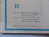 Электромиксер с подставкой бытовой Straume (Страуме). Паспорт. Рига, фото 9