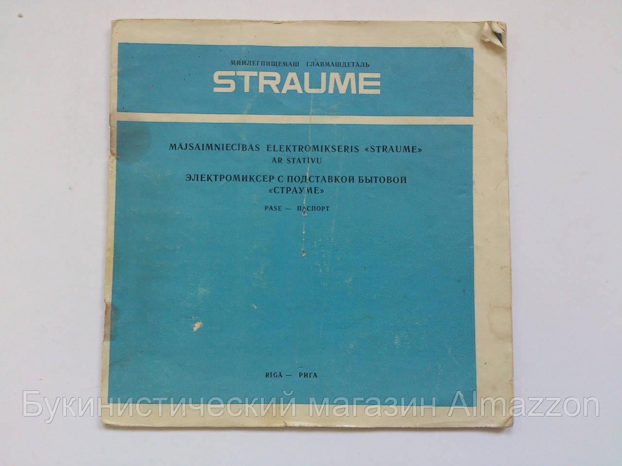 Электромиксер с подставкой бытовой Straume (Страуме). Паспорт. Рига