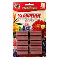 """Удобрение для цветущих в палочках """"Чистый лист"""", 60шт"""