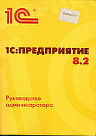 1С:Предприятие 8.2 Руководство администратора