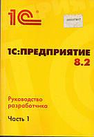 1С:Предприятие 8.2 Руководство разработчика Части 1 и 2