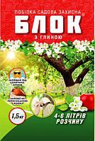 Побелка садовая БЛОК+глина 1.5кг