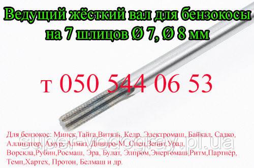 Вал для бензокосы на 7,9 шлицов ( Ø 7, Ø 8 мм)