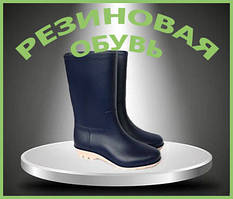 Обувь резиновая, пвх, эва