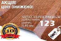 Профнастил ПС 10, Принтек (0,45мм толщина)