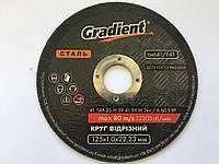 Круг отрезной 125*1,2*22,23 по металлу ТМ Градиент