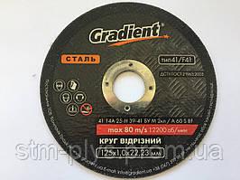 Круг отрезной 125*1,0*22,23 по металлу ТМ Градиент
