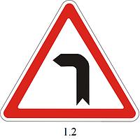 1.2. Опасный поворот налево