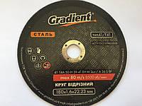 Круг отрезной 180*1,6*22,23 по металлу ТМ Градиент