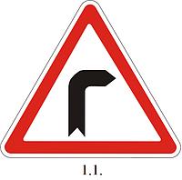 1.1.Опасный поворот направо