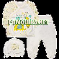 Костюмчик (комплект) на выписку р.56 для новорожденного демисезонный ткань ИНТЕРЛОК 100% хлопок 3651 Желтый
