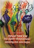 Практикум по арт-терапии: шкатулка мастера. Елена Тарарина