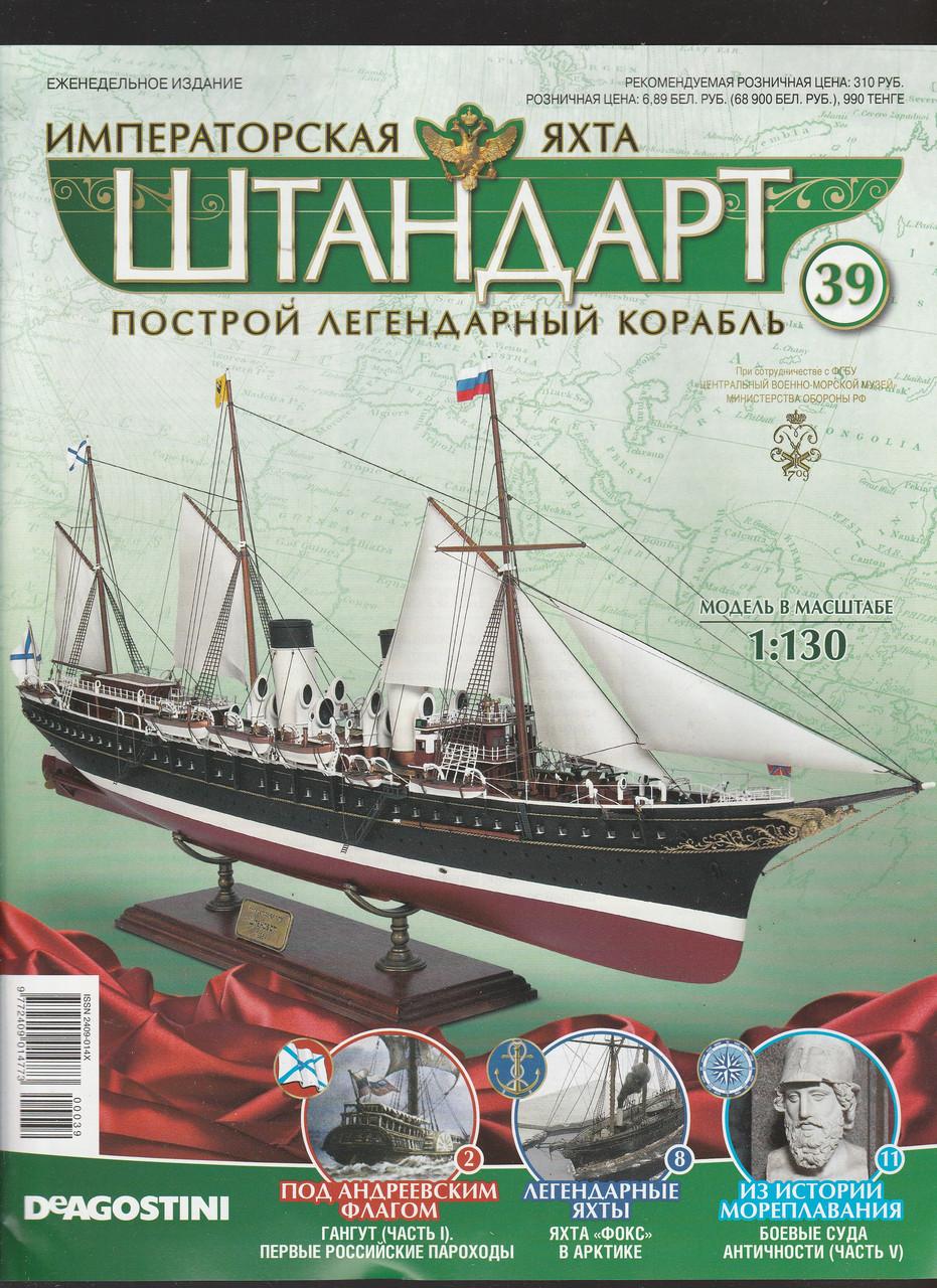 "Яхта ""Штандарт"" №39"