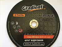 Круг отрезной 230*2,5*22,23 по металлу ТМ Градиент