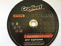 Круг отрезной 230*2,0*22,23 по металлу ТМ Градиент