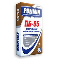 ПБ-55 Монтаж блок, клей морозостойкий для газобетона и пеноблоков Полимин (мешок)