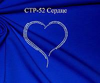 Аппликация из страз СТР-52 Сердце