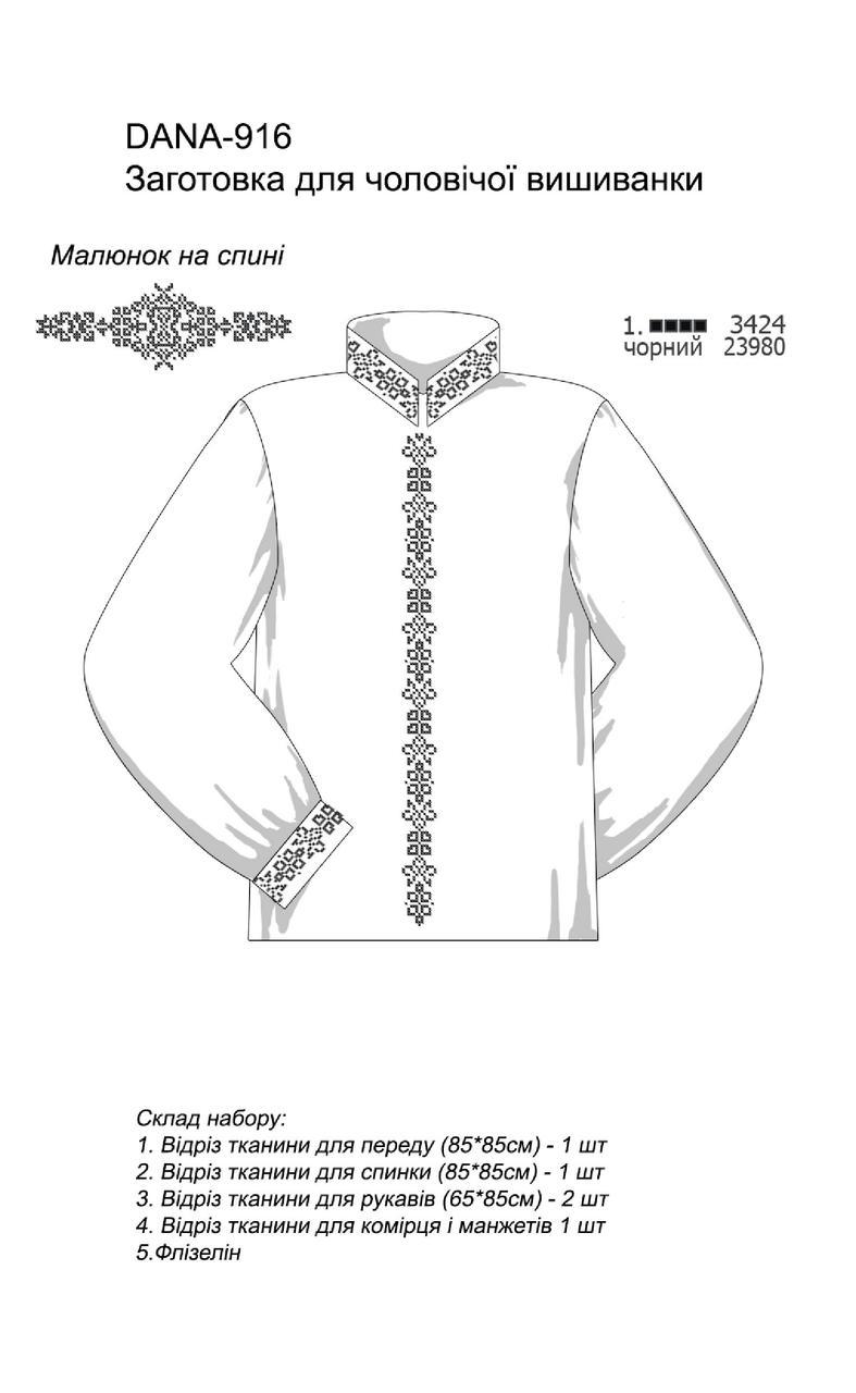 Заготовка мужской рубашки для вышивки нитками, бисером