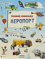 Великий віммельбух. Аеропорт