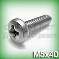 Винт М5х40 нержавеющий DIN 7985, ISO 7045 (ГОСТ 17473-80) с цилиндрической скруглённой головкой