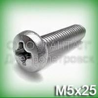 Винт М5х25 нержавеющий DIN 7985, ISO 7045 (ГОСТ 17473-80) с цилиндрической скруглённой головкой