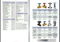 Клапаны СППК, СППК-4Р, СППК-5, задвижки, вентили, краны шаровые, фильтры, заслонки, фото 1