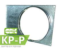 Адаптер для перехода KP-P-80-80/630