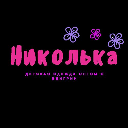 """Оптовый интернет-магазин """"Николька"""" - детская одежда и обувь оптом из Венгрии"""