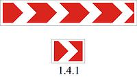 1.4.1. Направление поворота