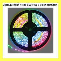 Светодиодная лента LED 5050 7 Color Комплект +КОНТРОЛЛЕР+ПУЛЬТ+БЛОК ПИТАНИЯ