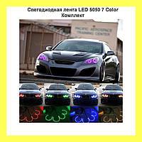 Светодиодная лента LED 5050 7 Color Комплект +КОНТРОЛЛЕР+ПУЛЬТ+БЛОК ПИТАНИЯ!Акция