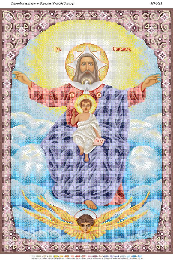"""А2 """"Господь Саваоф (золото)"""" схема для вышивки бисером иконы"""
