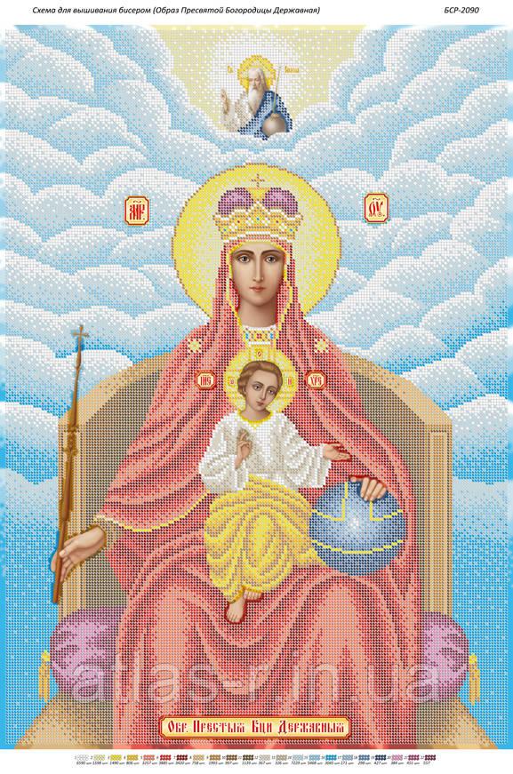 """А2 """"Образ Пресвятої Богородиці Державна"""" схема для вишивки бісером ікони"""