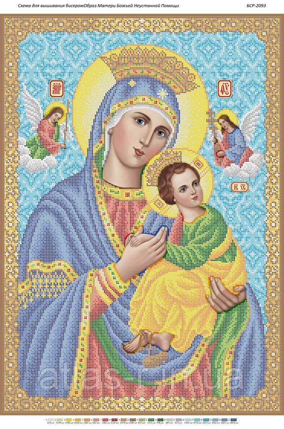 """А2 """"Образ Матери Божьей  Неустанной Помощи (золото)"""" схема для вышивки бисером иконы"""