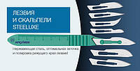 Лезвие для скальпеля, из нержавеющей стали, STEELUXE (упак. 100шт.)