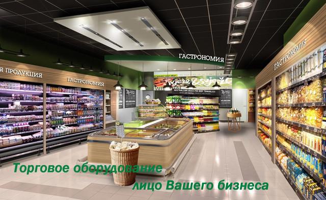 Торгове оборудование Одесса