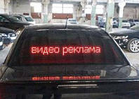 Бегущая Led строка в авто P5 с красными и белыми диодами