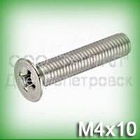Винт М4х10 нержавеющий ГОСТ 17475-80 (DIN 965, ISO 7046) с потайной головкой