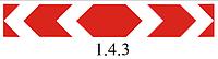1.4.3. Направление поворота