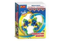 Барвистий віночок Україна 15165001У