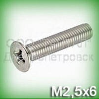 Винт М2,5х6 ГОСТ 17475-80 (DIN 965, ISO 7046) нержавеющий с потайной головкой