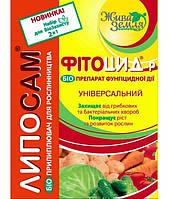 Фитоцид-Р + Липосам 2 в 1 набор для биозащиты