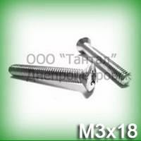 Винт  М3х18 ГОСТ 17474-80, DIN 966 с полупотайной головкой нержавеющий, А2
