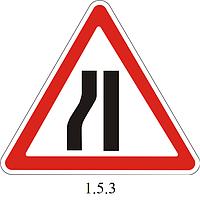 1.5.3. Сужение дороги