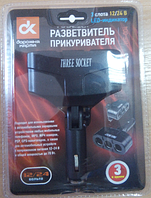 Разветвитель прикуривателя, 3в1, LED индикатор,