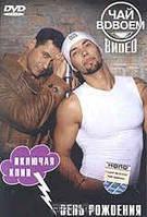 DVD-диск Чай Вдвоём – Видео (2004)