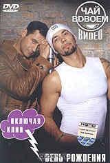 DVD-диск Чай Удвох – Відео (2004)